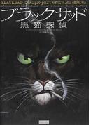 ブラックサッド黒猫探偵 (EUROMANGA COLLECTION)