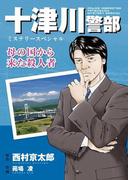 十津川警部ミステリースペシャル 母の国から来た殺人者(MBコミックス)
