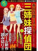 赤川次郎ミステリー 三姉妹探偵団シリーズセレクション(マンサンコミックス)