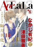 AneLaLa Vol.6(AneLaLa)