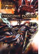 DRAGON'S DOGMA PROGRESS(2)(ヤングアニマル)