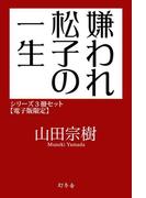 【期間限定50%OFF】嫌われ松子の一生シリーズ3冊セット【電子版限定】(幻冬舎文庫)