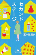 セカンドステージ(幻冬舎文庫)
