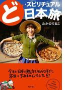 ど・スピリチュアル日本旅(幻冬舎単行本)