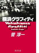 横浜グラフィティ(幻冬舎単行本)