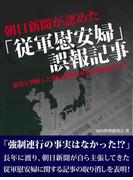 朝日新聞が認めた「従軍慰安婦」誤報記事  虚偽と判断した朝日新聞慰安婦問題とは?