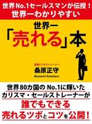 世界一わかりやすい 世界一「売れる」本