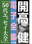 開高 健 電子全集18 50代エッセイ大全(開高 健 電子全集)