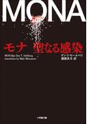 【期間限定価格】モナ 聖なる感染