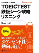 TOEIC TEST 鉄板シーン攻略 リスニング[Part 1-4](音声付)
