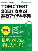 TOEIC TEST 20日で攻める! 鉄板アイテム事典(音声付)