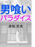 男喰いパラダイス(愛COCO!)