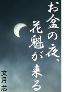 お盆の夜、花魁が来る(愛COCO!)
