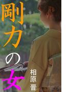 剛力の女(愛COCO!)