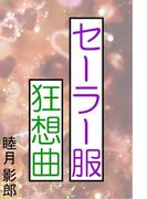 セーラー服狂想曲(愛COCO!)