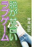 脱がせ合いラブゲーム(愛COCO!)