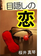 目隠しの恋(愛COCO!)