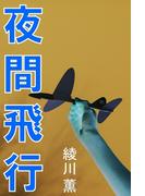 夜間飛行(愛COCO!)