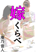 嫁くらべ(愛COCO!)