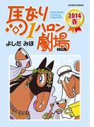 馬なり1ハロン劇場 2014春(アクションコミックス)
