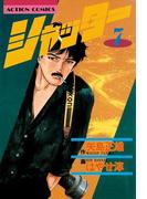 シャッター : 7(アクションコミックス)