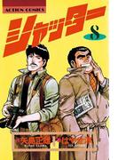 シャッター : 8(アクションコミックス)