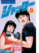 シャッター : 9(アクションコミックス)
