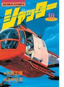 シャッター : 10(アクションコミックス)
