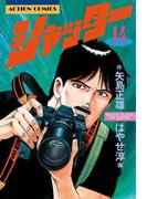 シャッター : 14(アクションコミックス)