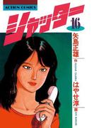 シャッター : 16(アクションコミックス)