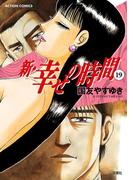 新 幸せの時間 19(アクションコミックス)