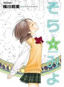 そら☆みよ(アクションコミックス)