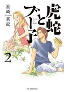 虎蛇とブー子 : 2(ジュールコミックス)