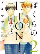 ぼくらの17-ON! : 2(ジュールコミックス)