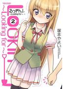 るっきん!~Looking for~ : 2(アクションコミックス)