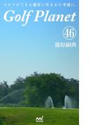 ゴルフプラネット 第46巻 ゴルフコースは自分を映す鏡である