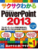 サクサクわかる PowerPoint 2013