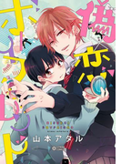 偽×恋ボーイフレンド【電子限定かきおろし付】(シトロンコミックス)