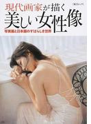 現代画家が描く美しい女性像 写実画と日本画のすばらしき世界 (綜合ムック)