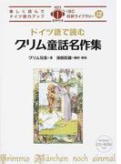 ドイツ語で読むグリム童話名作集 (IBC対訳ライブラリー)