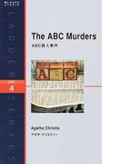 ABC殺人事件 Level 4(2000‐word)