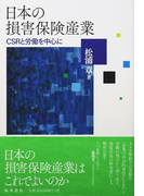 日本の損害保険産業 CSRと労働を中心に