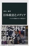 日本政治とメディア テレビの登場からネット時代まで (中公新書)
