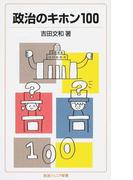 政治のキホン100 (岩波ジュニア新書)(岩波ジュニア新書)