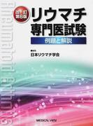 リウマチ専門医試験 例題と解説 改訂第6版
