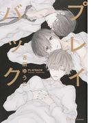 プレイバック (Canna Comics)(Canna Comics(カンナコミックス))