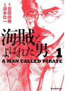 海賊とよばれた男(イブニングKC) 10巻セット(イブニングKC)