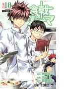 食戟のソーマ 10 (ジャンプ・コミックス)(ジャンプコミックス)