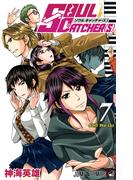 SOUL CATCHER〈S〉 7 (ジャンプ・コミックス)(ジャンプコミックス)