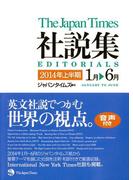 The Japan Times 社説集2014年上半期(音声付)